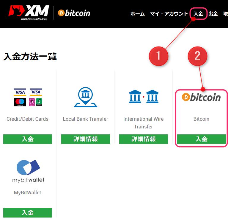 ビットコインの送金方法|手順を画像付きで解説 | みんなの仮想通貨